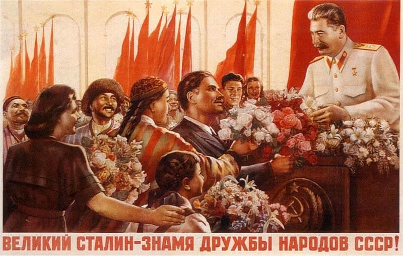 Дружба народов Сталин