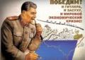 Как правильно звали Сталина