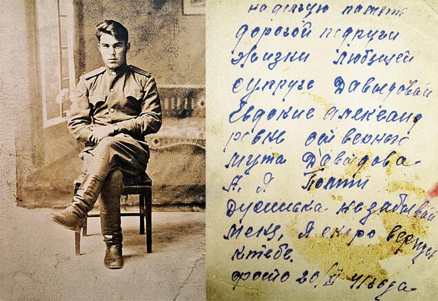Сын Сталина Александр