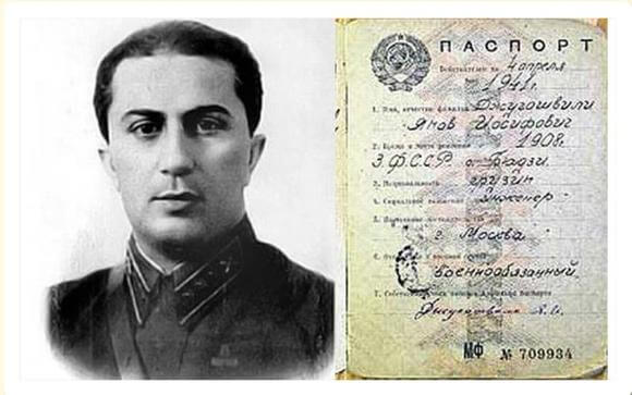 Яков Сталин