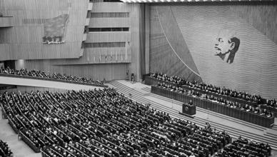 Последний съезд КПСС