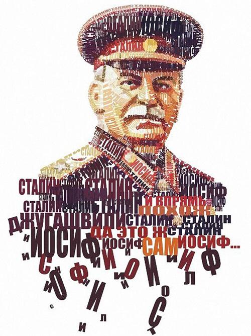 Имя Сталина